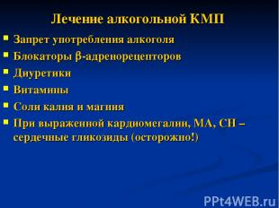 Лечение алкогольной КМП Запрет употребления алкоголя Блокаторы -адренорецепторов