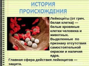 Лейкоци ты (от греч. белая клетка)— белые кровяные клетки человека и животных.