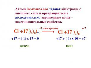 Cl +17 )2)8)7 -7 электронов Cl +17 )2)8 +17 + (-1) х 17 = 0 атом +17 + (-1) х 10