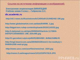 http://s0.i-news.kz/illustrations/b/13/04/a9/1319482442-190.jpg http://www.globa