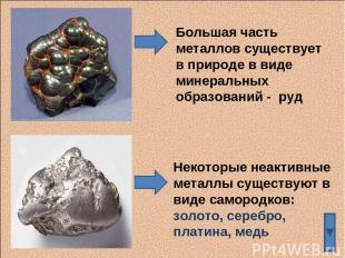 Большая часть металлов существует в природе в виде минеральных образований - руд