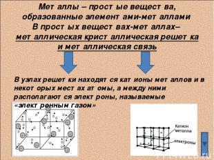 Металлы – простые вещества, образованные элементами-металлами В простых вещества