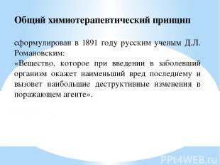 Общий химиотерапевтический принцип сформулирован в 1891 году русским ученым Д.Л.