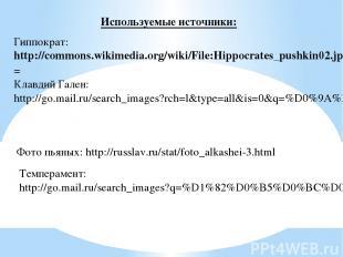 Используемые источники: Гиппократ: http://commons.wikimedia.org/wiki/File:Hippoc