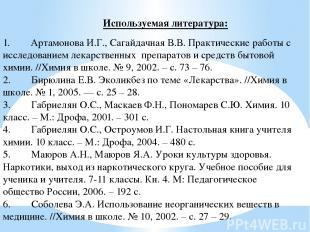 1. Артамонова И.Г., Сагайдачная В.В. Практические работы с исследованием