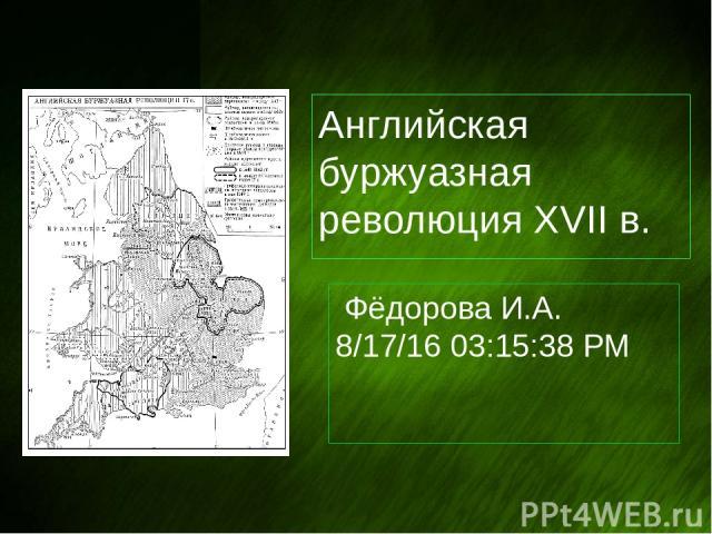 Английская буржуазная революция XVII в. Фёдорова И.А.