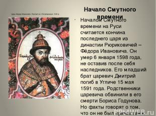 Начало Смутного времени Началом Смутного времени на Руси считается кончина после