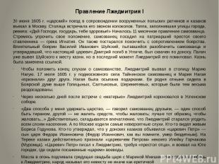 Правление Лжедмитрия I 20 июня 1605 г. «царский» поезд в сопровождении вооруженн
