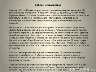 Гибель самозванца К весне 1606 г. в Москве созрел заговор с целью свержения само