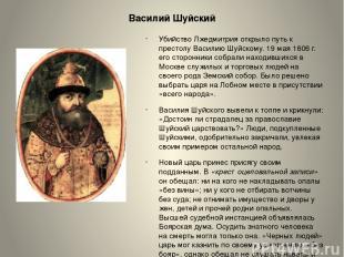 Василий Шуйский Убийство Лжедмитрия открыло путь к престолу Василию Шуйскому. 19