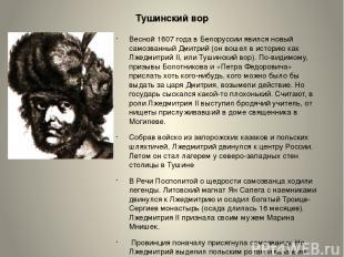Тушинский вор Весной 1607 года в Белоруссии явился новый самозванный Дмитрий (он