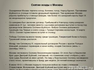 Снятие осады с Москвы Осажденная Москва терпела холод, болезни, голод. Народ бур