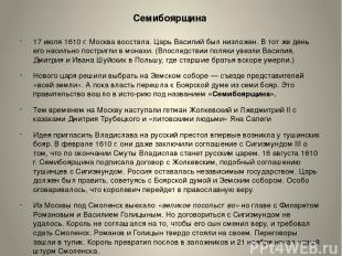 Семибоярщина 17 июля 1610 г. Москва восстала. Царь Василий был низложен. В тот ж