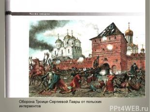 Оборона Троице-Сергиевой Лавры от польских интервентов