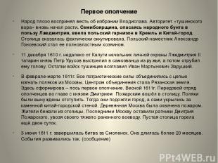 Первое ополчение Народ плохо воспринял весть об избрании Владислава. Авторитет «
