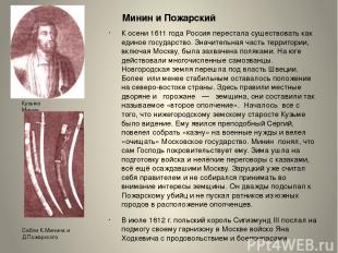 Минин и Пожарский К осени 1611 года Россия перестала существовать как единое гос