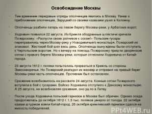 Освобождение Москвы Тем временем передовые отряды ополченцев явились в Москву. У