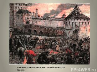 Изгнание польских интервентов из Московского Кремля