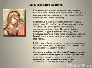 День народного единства В условиях угрозы гибели государства население России см