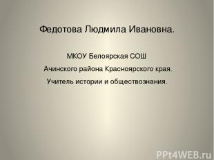 Федотова Людмила Ивановна. МКОУ Белоярская СОШ Ачинского района Красноярского кр