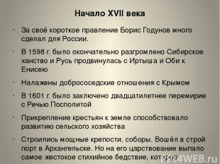 Начало XVII века За своё короткое правление Борис Годунов много сделал для Росси