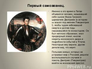 Первый самозванец. Именно в это время в Литве объявился человек, называвший себя