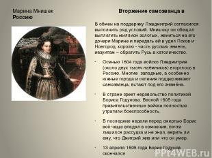Марина Мнишек Вторжение самозванца в Россию В обмен на поддержку Лжедмитрий согл