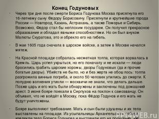 Конец Годуновых Через три дня после смерти Бориса Годунова Москва присягнула его