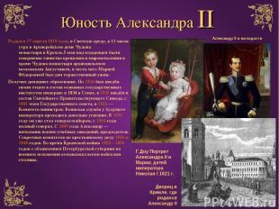 Юность Александра II Родился 17 апреля 1818 года, вСветлуюсреду, в 11 часов ут