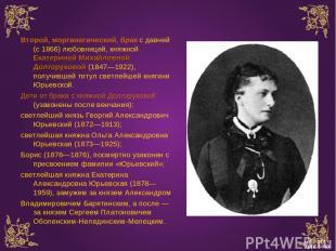 Второй, морганатический, брак с давней (с 1866) любовницей, княжной Екатериной М