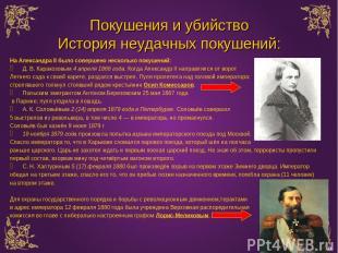 Покушения и убийство История неудачных покушений: На Александра II было совершен