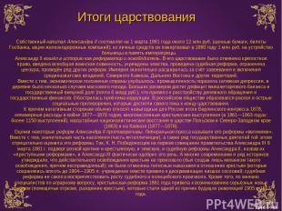 Итоги царствования Собственный капитал Александра II составлял на 1 марта 1881 г