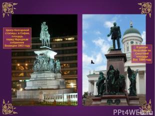 В центре Хельсинки на Сенатской площади Воз. 1894 году Центр болгарской столицы,