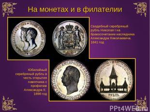 На монетах и в филателии Свадебный серебряный рубль Николая I на бракосочетание
