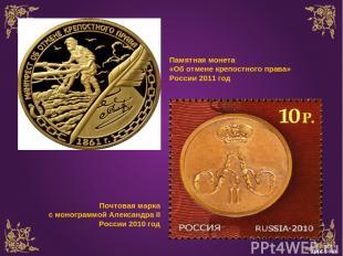 Памятная монета «Об отмене крепостного права» России 2011 год Почтовая марка с м