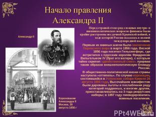 Начало правления Александра II Перед страной стоял ряд сложных внутри- и внешнеп