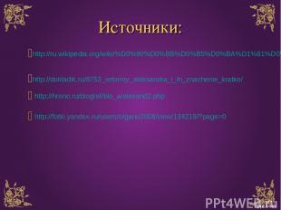 Источники: http://ru.wikipedia.org/wiki/%D0%90%D0%BB%D0%B5%D0%BA%D1%81%D0%B0%D0%