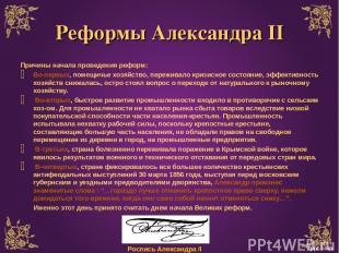Реформы Александра II Причины начала проведения реформ: Во-первых, помещичье хоз