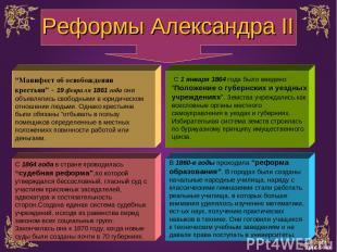 """Реформы Александра II """"Манифест об освобождении крестьян"""" - 19 февраля 1861 года"""