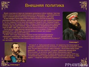 Внешняя политика Вошёл в русскую историю как проводник широкомасштабных реформ.
