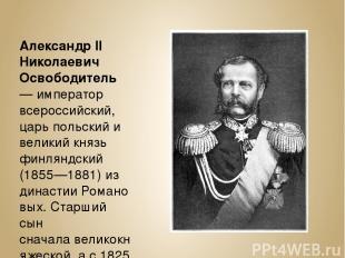 Александр II Николаевич Освободитель—император всероссийский, царь польский и в