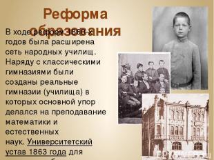 Реформа образования В ходе реформ 1860-х годов была расширена сеть народных учил