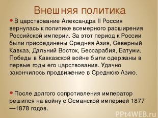 Внешняя политика В царствование Александра II Россия вернулась к политике всемер
