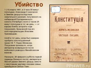 Убийство 1(13)марта1881, в 3 часа 35 минут пополудни, Александр II скончался