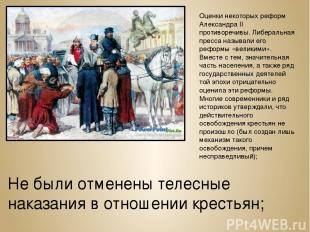 Не были отменены телесные наказания в отношении крестьян; Учреждение земств прив