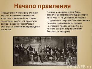 Начало правления Перед страной стоял ряд сложных внутри- и внешнеполитических во