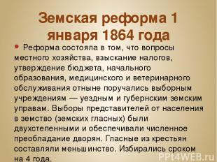 Земская реформа 1 января 1864года Реформа состояла в том, что вопросы местного