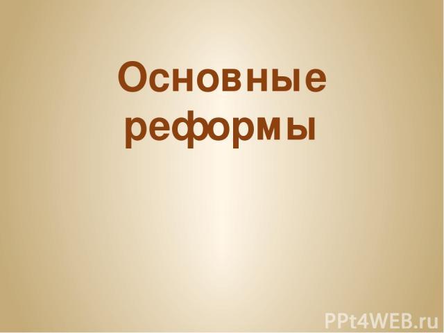 Основные реформы