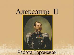 Александр II Работа Вороновой Дарьи. Ученицы 3 класса. МАОУ гимназия №18, г Том