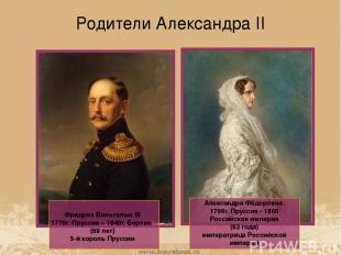 Родители Александра II Фридрих Вильгельм III 1770г. Пруссия – 1840г. Берлин (69